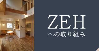 ZEHへの取り組み